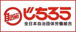 じちろう 全日本自治団体労働組合