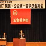 2017現業・公企統一闘争決起集会を開催