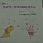 2017年度県本部保育集会を開催