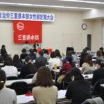 県本部女性部第55回定期大会