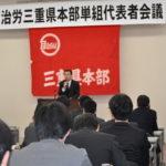 2018年度三重県本部第2回単組代表者会議
