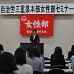 県本部女性部セミナー
