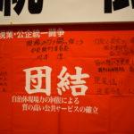 2019現業・公企統一闘争決起集会
