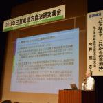 2019年三重県地方自治研究集会