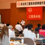 2020年度県本部第3回単組代表者会議